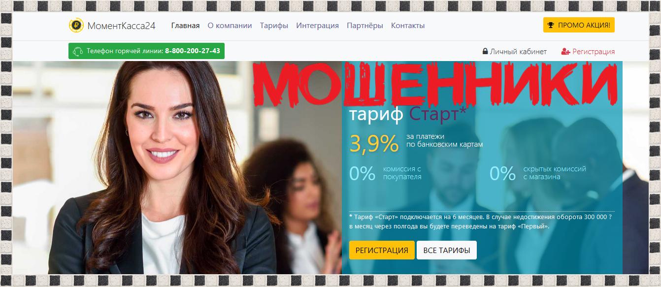Momentkassa24.ru – Отзывы, мошенники!
