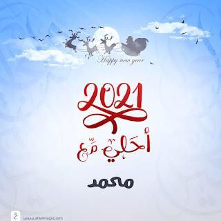 ٢٠٢١ احلى مع محمد
