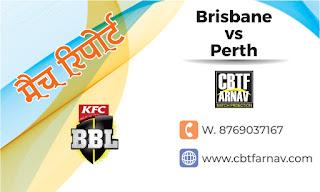 PRS vs BRH 54th BBL T20 Today Match Prediction 100% Sure Winner