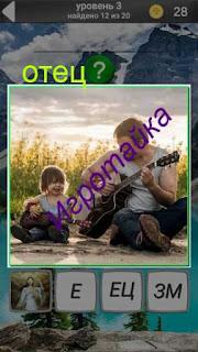 отец и ребенок сидя на земле играют на гитарах 3 уровень 600 забавных картинок
