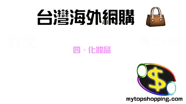 查詢台灣化妝品進口規定