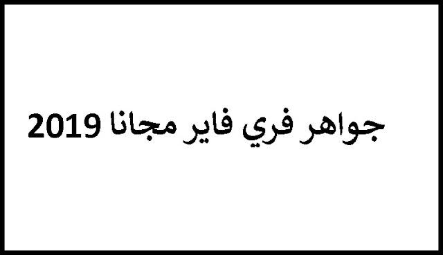 جواهر فري فاير مجانا 2019