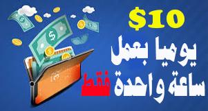 موقع خرافي للمبتدئين لربح على الاقل 10 دولار كل يوم بعمل ساعة واحدة فقط 2020-2021