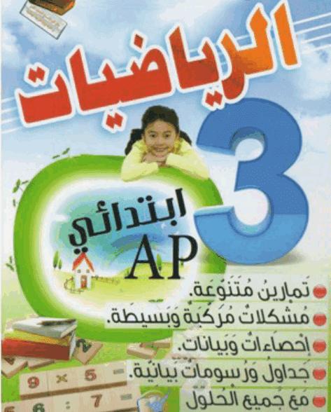 كتاب المتميز في الرياضيات (تمارين منوعة مع الحلول) للسنة الثالثة إبتدائي