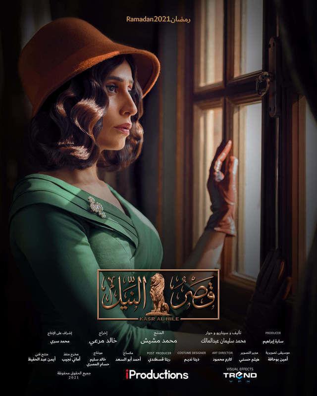 مشاهدة مسلسل قصر النيل الحلقة 6 السادسة بجودة عالية HD