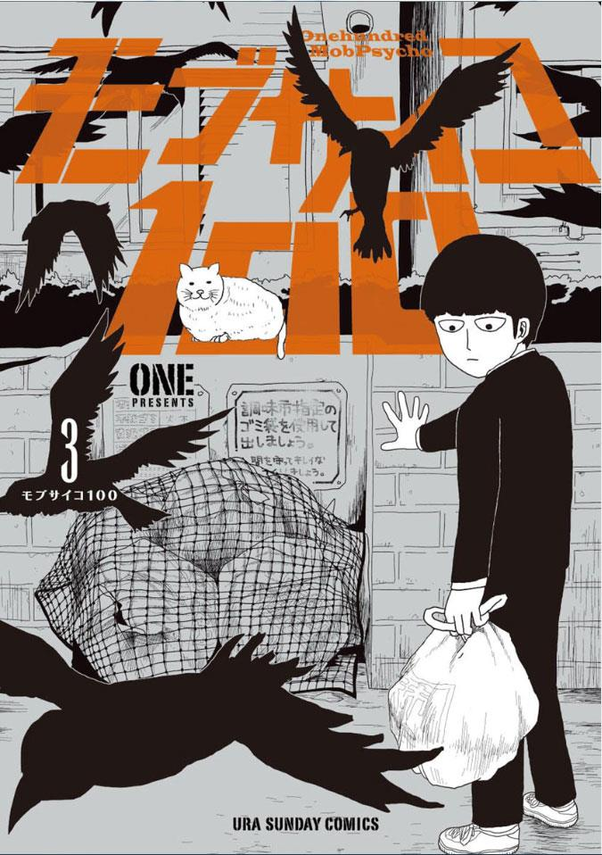 Mob Psycho 100 Chapter 18-2