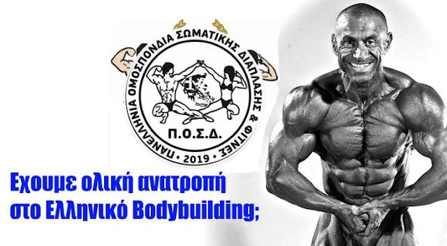 Ο Ναυπλιώτης Τάσος Κολιγκιώνης ανέλαβε τα ινία του  Ελληνικού bodybuilding