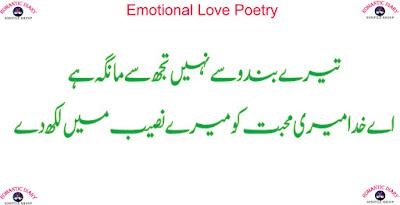 Emotional Love Poetry