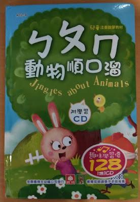 【童書推薦】便宜有劇場版音檔的注音唸謠書:ㄅㄆㄇ動物順口溜