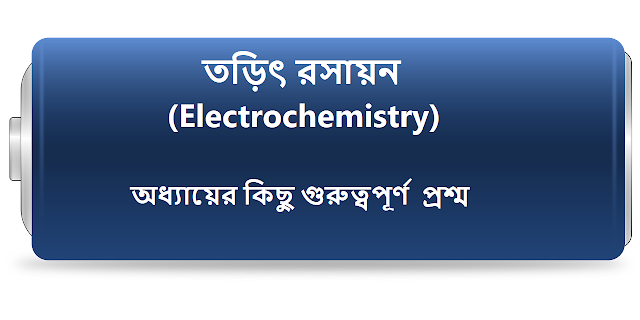 Important questions on Electrochemistry