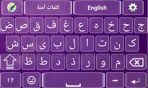 Clavier Arabe clavier anglais arabe
