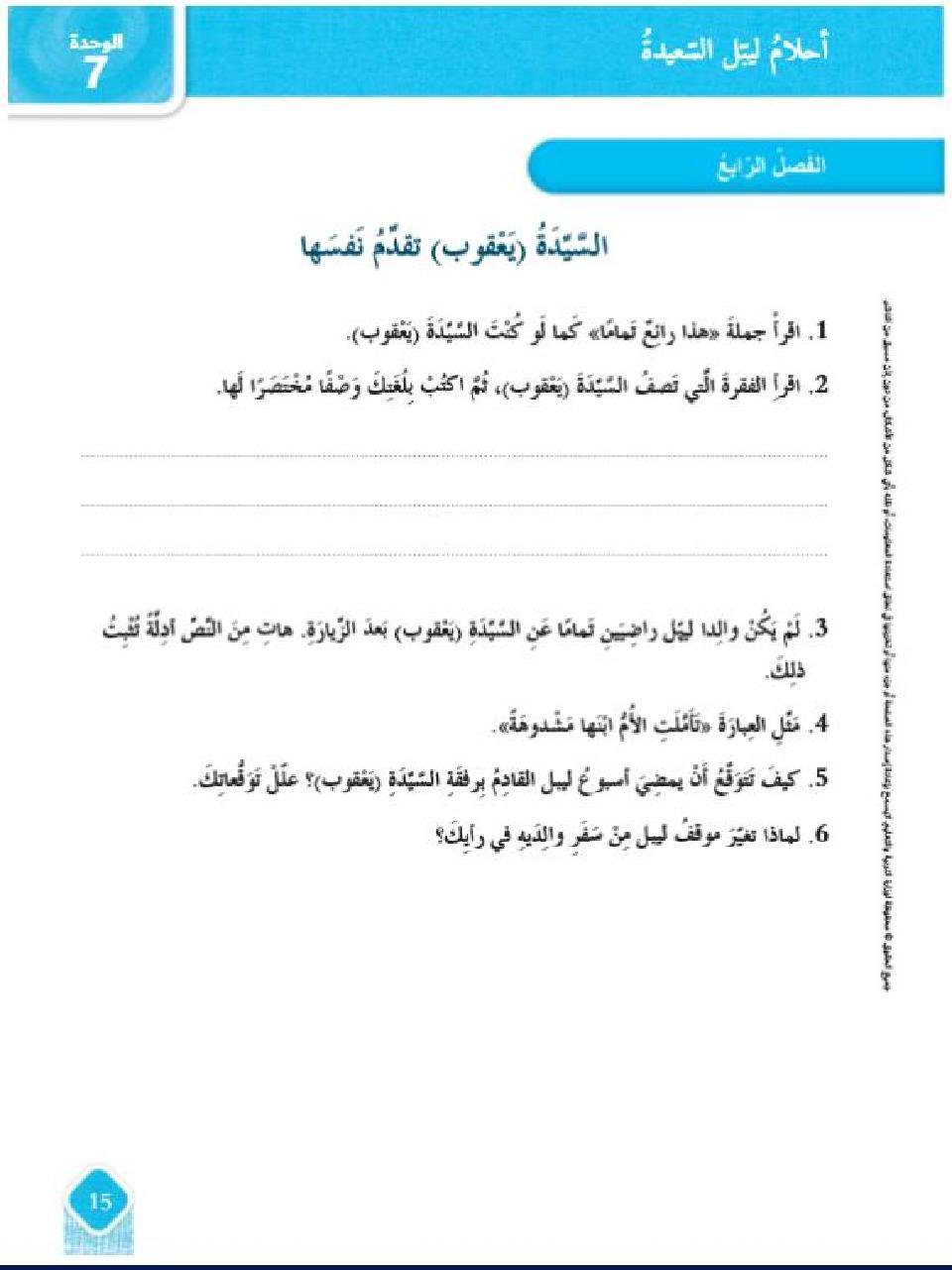 حل الفصل الرابع   رواية احلام ليبل الصف السادس الفصل الثالث 2020 الامارات