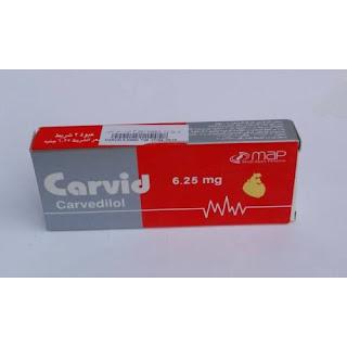 دواء كارفيد.. دواعى الاستعمال والثار الجانبية