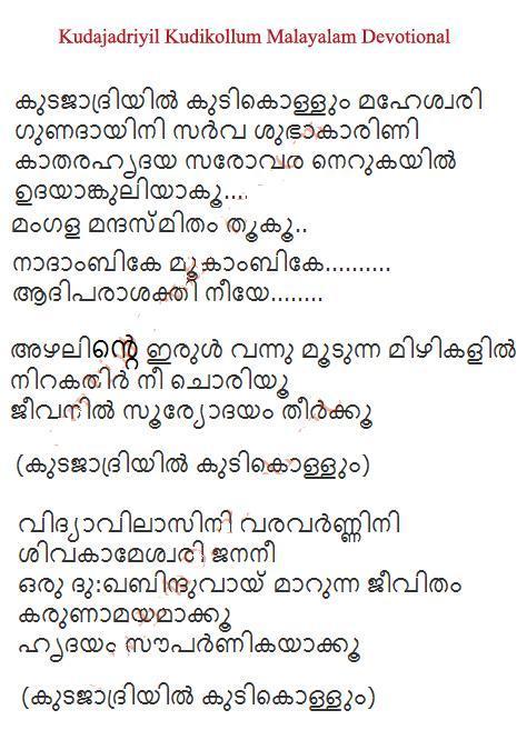 Telugu devotional songs with lyrics