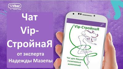 чат VIP-Стройная