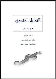 تحميل كتاب التحليل المتجهي pdf ـ دكتور. وسام طلب ، تحليل متجهات