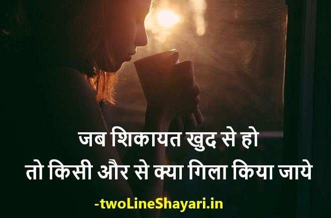 Girls sad Dp, Attitude Girls Shayari Dp, Attitude Shayari Image for Girl in Hindi