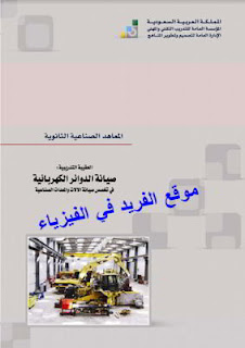كتاب صيانة الدوائر الكهربائية pdf،كتب كهرباء المنازل، كتب كهرباء بالعربي مجانا برابط مباشر