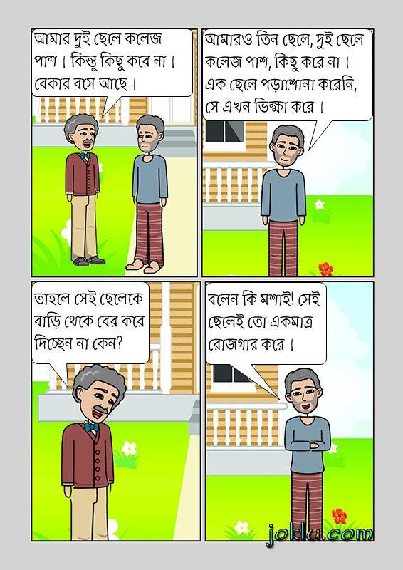 College passed Bengali joke