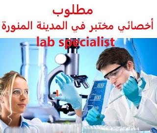 وظائف السعودية مطلوب أخصائي مختبر في المدينة المنورة lab specialist