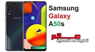 مواصفات سامسونج جالاكسي Samsung Galaxy A50s  مواصفات و سعر موبايل و هاتف/جوال/تليفون سامسونج جالاكسي Samsung Galaxy A50s - الامكانيات/الشاشه/الكاميرات/البطاريه سامسونج جالاكسي Samsung Galaxy A50s - ميزات سامسونج جالاكسي Samsung Galaxy A50s - مواصفاتسامسونج جالاكسي  اي50 اس