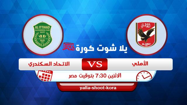 al-ahly-vs-al-ettehad