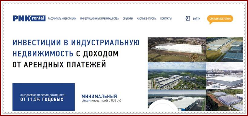 Мошеннический сайт pnkrental.ru – Отзывы, развод, платит или лохотрон? Мошенники