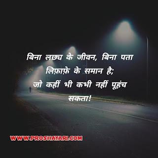 Quotes on life Hindi/मोटिवेशनल कोट्स इन हिंदी