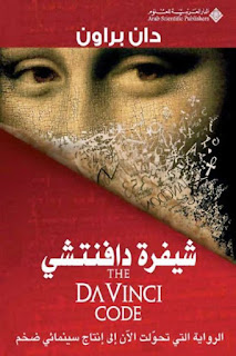 رواية شيفرة دافنشي المثيرة للجدل