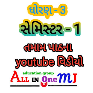 STD 3 Paryavaran Sem 1 Na Tamam Patha Na Youtube Video Solutions