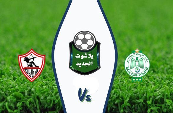 نتيجة مباراة الزمالك والرجاء اليوم الاحد 18 / أكتوبر / 2020 في دوري أبطال أفريقيا