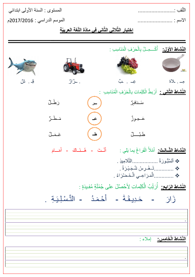 نماذج فروض و اختبارات اللغة العربية السنة الأولى ابتدائي الجيل الثاني