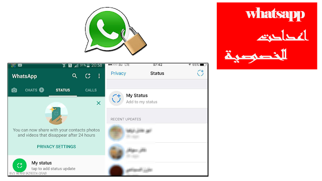 Whatsapp اعدادت الخصوصية