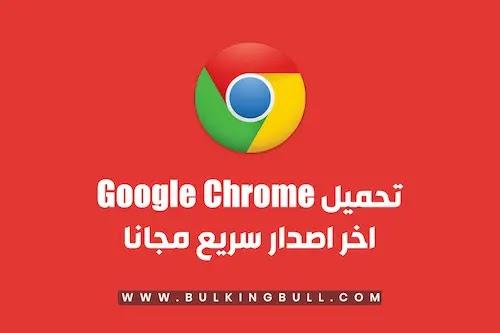 تحميل جوجل كروم 2020 اسرع اصدار مجانا Google Chrome