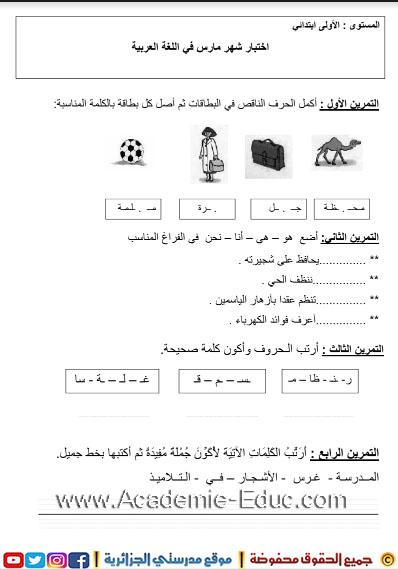 نماذج فروض و اختبارات اللغة العربية السنة الأولى 1 ابتدائي الجيل الثاني