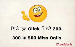 Sirf Ek Click Me Unlimited Miss Calls Kaise Kare