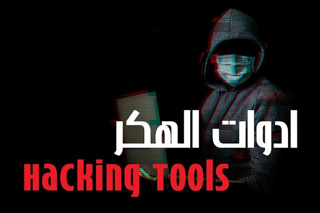 افضل أدوات الهكر Hacking tools التي يمكنك الحصول عليها  ( 2021 )