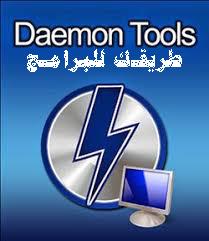 Daemon Tools - تنزيل برنامج ديمون تولز