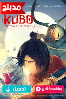 مشاهدة وتحميل فيلم كوبو Kubo and the Two Strings 2016 مدبلج عربي
