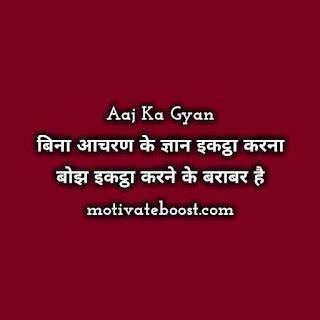 Gyan Ki Baate In Hindi Image