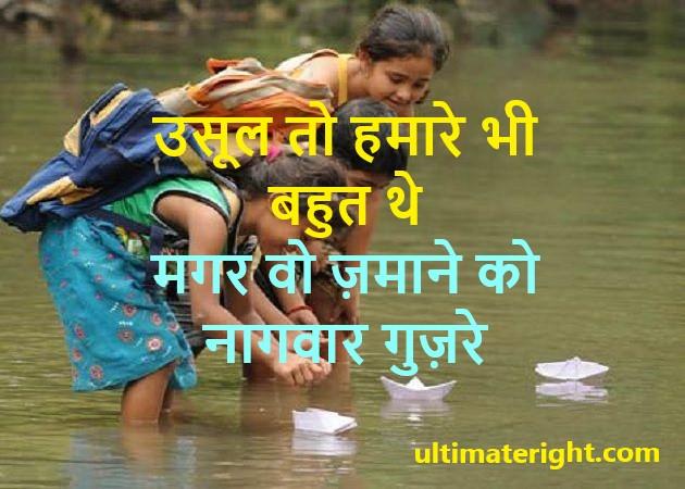 100+ Best Utsahvardhak Hosla motivational Hindi Shayari