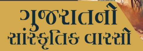 Gujarat No Sanskrutik Varaso Book