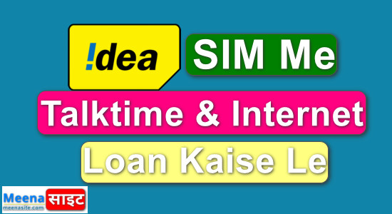 Idea SIM Me Talktime Internet Data Loan Kaise Le Idea Loan Number & Loan Code