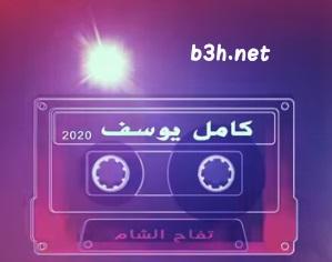 خد شويقي تفاح الشام