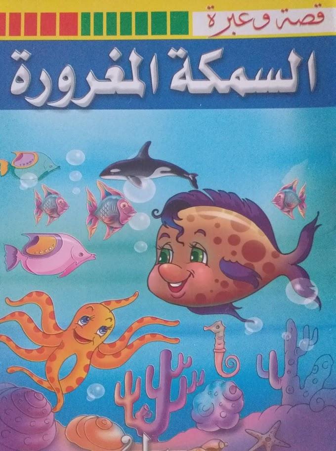 قصة السمكة المغرورة The story of the cocky fish