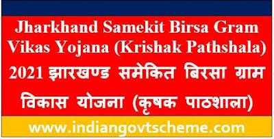 Jharkhand Samekit Birsa Gram Vikas Yojana