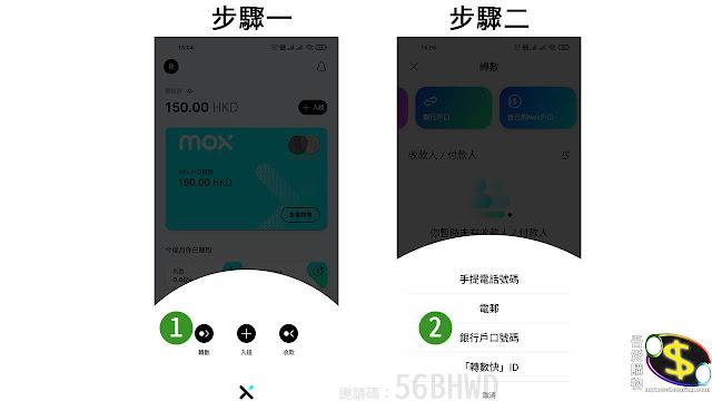 Mox Bank 轉帳/提款教學