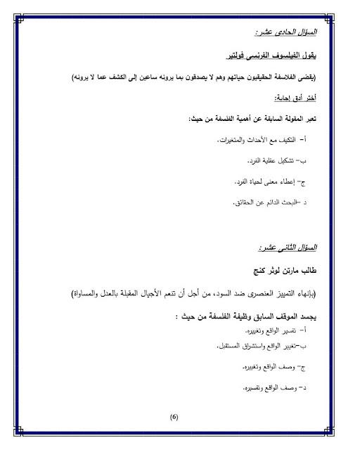 نماذج الوزارة الاسترشادية في الفلسفه واللغه العربية لاولي ثانوي