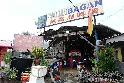 【雪州美食】瓜拉雪兰莪港尾海鲜楼 Restoran Makanan Laut Bagan/ Restaurant Seafood View Port @ Kuala Selangor