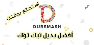 تحميل Dubsmash الإصدار القديم للاندرويد apk